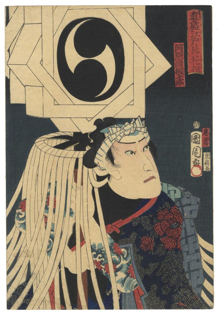 Kunichika Toyohara, Fireman, Tattoo Design