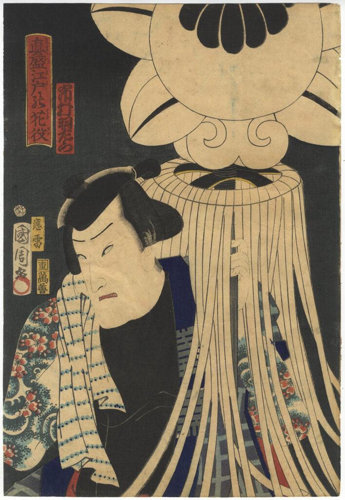 Kunichika Toyohara, Kabuki Actor Ichimura Uzaemon as Fireman